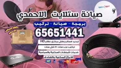 Photo of صيانة ستلايت الاحمدي / 65651441 / بارخص الاسعار داخل الكويت