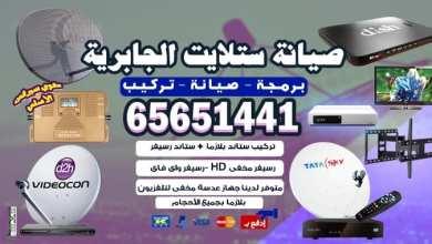Photo of صيانة ستلايت الجابرية / 65651441 / متخصصون محترفون