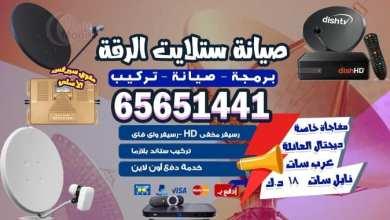 Photo of صيانة ستلايت الرقة / 65651441 / لاعمال الصيانة
