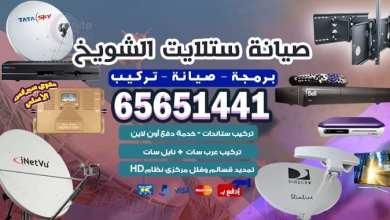 Photo of صيانة ستلايت الشويخ / 65651441 / كافة المحافظات
