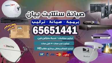 Photo of صيانة ستلايت بيان / 65651441 / محترف بكافة الاعمال