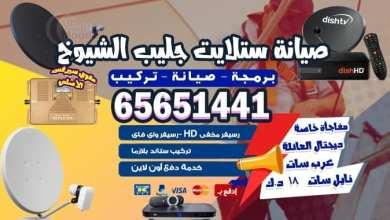 Photo of صيانة ستلايت جليب الشيوخ / 65651441 / برمجة وتوليف
