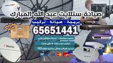 Photo of صيانة ستلايت عبد الله المبارك / 65651441 / تمديد واشتراك
