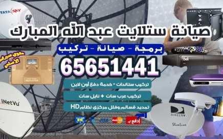 صيانة عبدالله المبارك