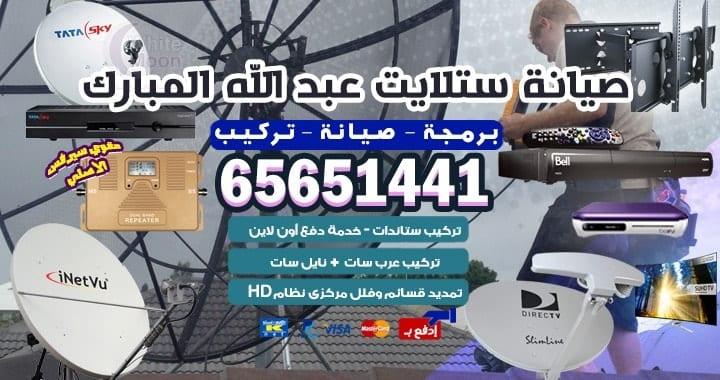 صيانة ستلايت عبد الله المبارك