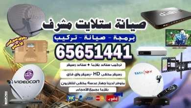 Photo of صيانة ستلايت مشرف / 65651441 / برمجة وتوليف