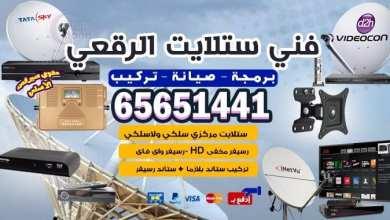 Photo of رقم فني ستلايت الرقعي / 65651441 / الفروانية الكويت العاصمة