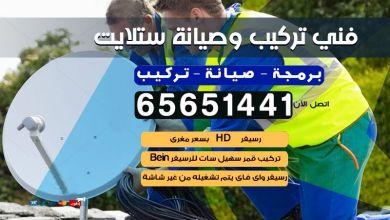 Photo of فني تركيب وصيانة ستلايت / 65651441 / فني ستلايت الكويت