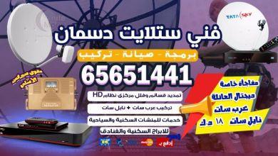 Photo of رقم فني ستلايت دسمان / 65651441 / خدمة 24 ساعة داخل الكويت