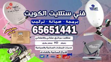 Photo of رسيفر واي فاي الكويت / 65651441 / رسيفر 4K خدمة IPTV
