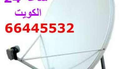 Photo of فني ستلايت السالميه بالكويت