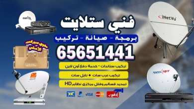 Photo of مصلح ستلايت رخيص محترف بالكويت / 65651441 /