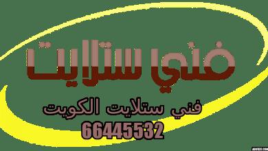 Photo of هندي فني ستلايت الكويت 66445532