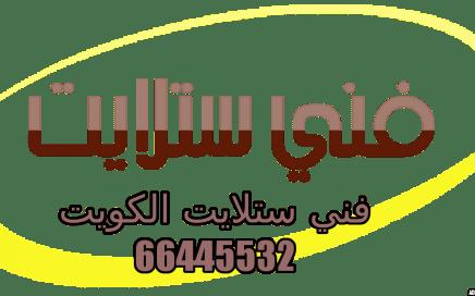 هندي فني ستلايت الكويت 66445532