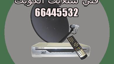 Photo of رقم ستلايت هندي بالكويت برمجة 66445532