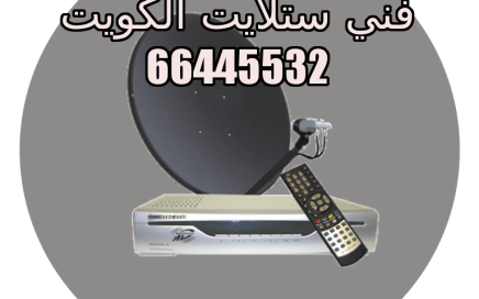 رقم ستلايت هندي بالكويت برمجة 66445532