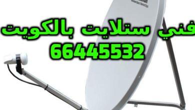 Photo of ستلايت هندي بالكويت فني ستلايت 66445532