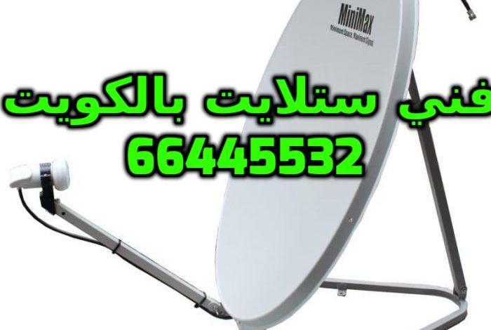ستلايت هندي بالكويت فني ستلايت 66445532