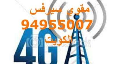 Photo of مقوي سيرفس السطبلات 51232939
