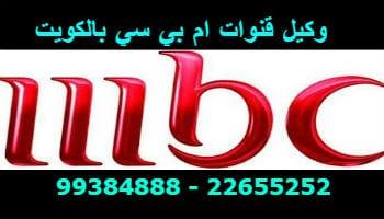 Photo of وكيل ام بي سي برو سبورت mbc pro sport الكويت