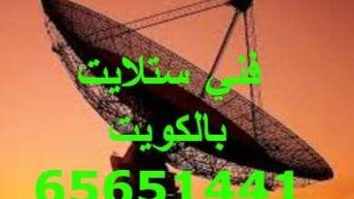 Photo of فني ستلايت الكويت كافة المحافظات 24 ساعة