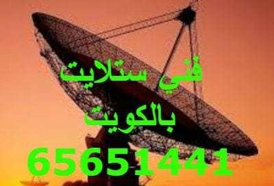 فني ستلايت الكويت | 66214144 | فني ستلايت هندي | تركيب ستلايت