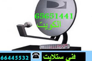 Photo of فني ستلايت الكويت ستلايت