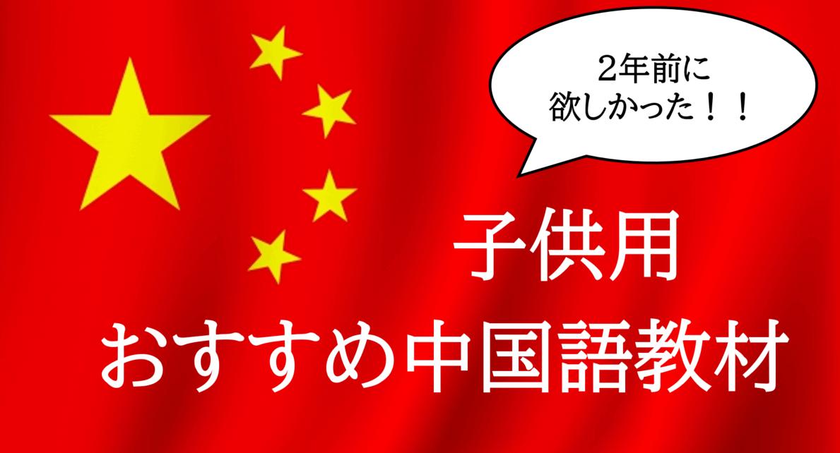 勉強 中国 語 実用中国語講座