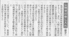 公明新聞 5月29日付