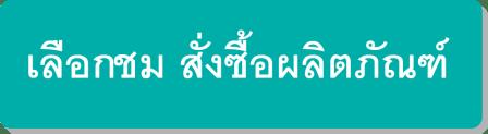 www.shopsatothai.com