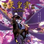 天皇賞・春の一番人気が全く読めない件