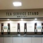 競馬場の無料給茶機あるある