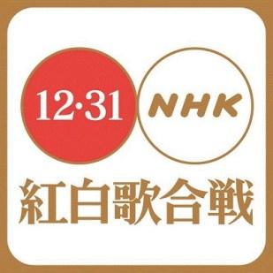 nhk%e7%b4%85%e7%99%bd%e6%ad%8c%e5%90%88%e6%88%a6