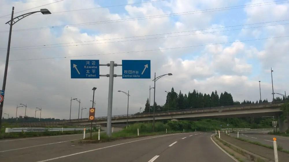 秋田中央インターを出たら秋田市街方面へ直進