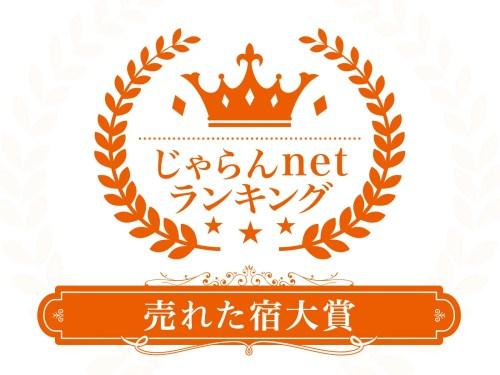 じゃらんnetランキング2019 売れた宿大賞(秋田県11室~50室部門)3位』受賞