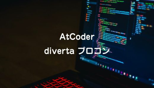 diverta 2019 Programming Contest に参加した【Python3】