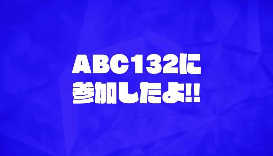 abc132に参加したよ