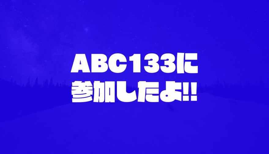 ABC133に参加したよ