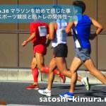 No.38 マラソンを始めて感じた事〜スポーツ競技と筋トレの関係性〜