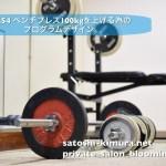 No.53 ベンチプレスを100kg上げる為のプログラムデザイン