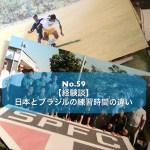 No.59 【体験談】日本とブラジルの練習時間の違い