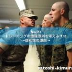 No.71 トレーニングの原理原則を考える 7/8 〜個別性の原則〜