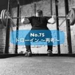 No.75 ドローイン〜再考〜
