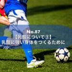No.87 【乳酸について③】乳酸に強い身体を作るために