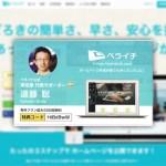 ペライチの東京都代表サポーターになりました