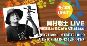 岡村聡士ライブ@Chataso(大阪・曽根) @ 南国Bar&Cafe Chataso