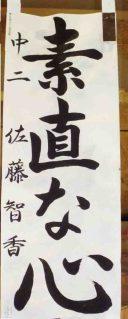 28年智香埼玉県書きぞめ中央展覧会