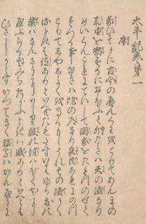 太平記1ページ