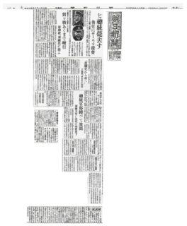 朝日新聞・昭和20年5月3日のクリップ「ヒ総統薨去」
