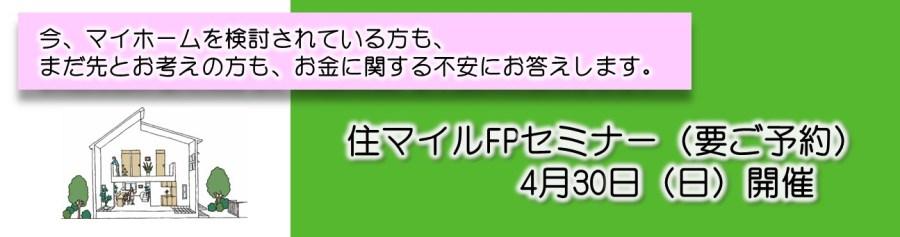 FPセミナー(4月30日)